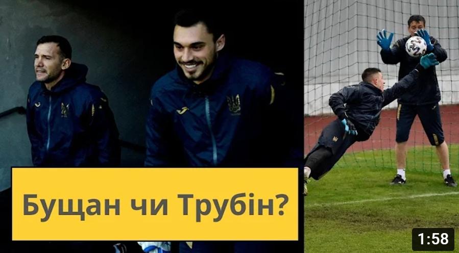 Трубин или Бущан? Вратари сборной Украины по футболу выясняли на поле, кто достоин играть на Евро 2020 в забавном челлендже