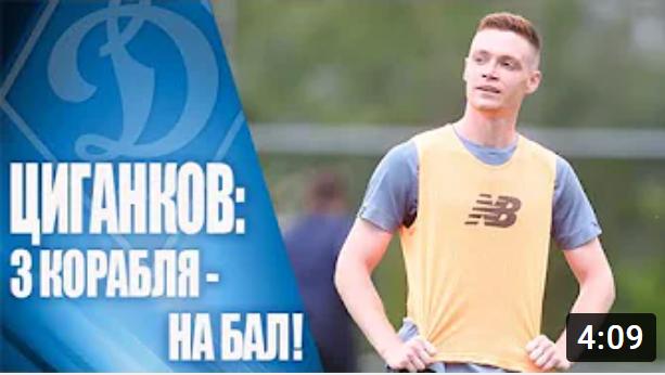 Виктор Цыганков рассказал про успехи на ЕВРО-2020, отпуск и возвращение в киевское Динамо