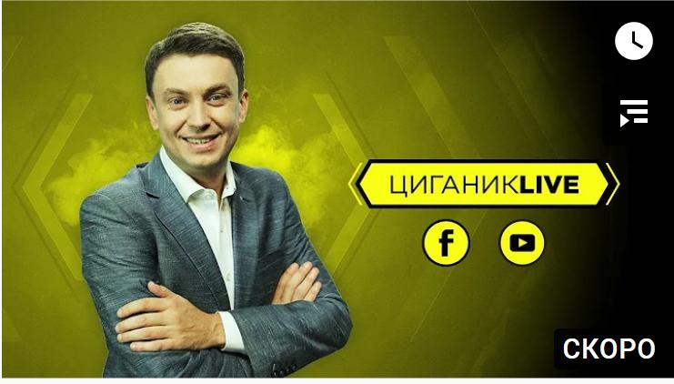 Циганик LIVE. Как Луческу планирует межсезонье Динамо Киев, перспективы сборной Украины