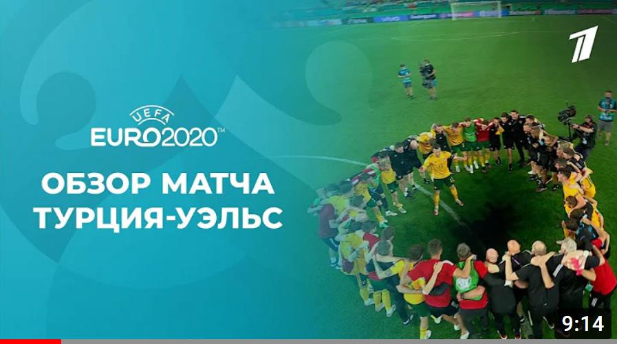EВРО-2020. Турция - Уэльс. Обзор лучших моментов матча