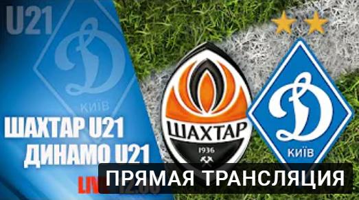 Футбол. LIVE. U21. Чемпионат Украины. Шахтер Донецк - Динамо Киев. 16.04.2021