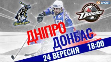 Хоккей. LIVE. УХЛ. ХК Днепр - ХК Донбасс