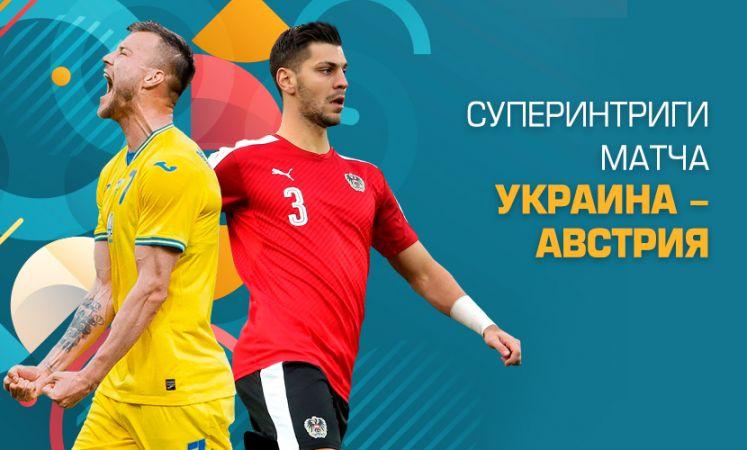 Eвро-2020. Анонс и прогноз на матч Украина - Австрия