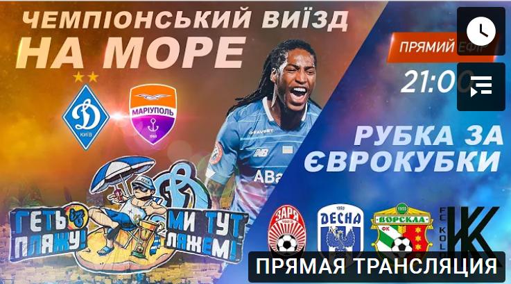 Футбол. Кто выйдет в еврокубки с украинского чемпионата? Аналитическая студия