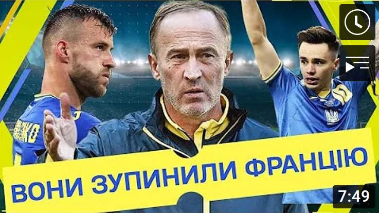 Тактический анализ игры Украина - Франция в рамках отбора на ЧМ-2022 по футболу