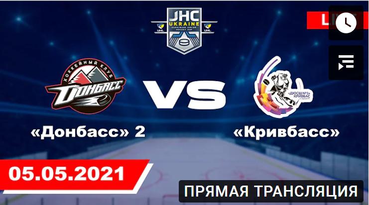 Хоккей. Live. Чемпионат Украины, юниоры. ХК «Донбасс» 2 - ХК «Кривбасс» 05.05.2021
