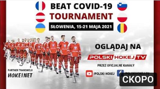 Хоккей. LIVE. Товарищеские матчи. Словения - Польша. Турнир BEAT COVID-19