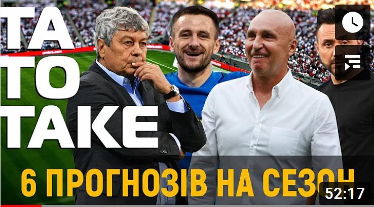 Анализ старта футбольной Украинской Премьер-лиги: кто удивил, а кто разочаровал?