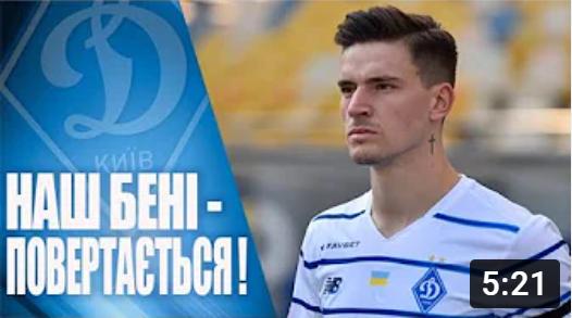 Возвращение Беньямина Вербича в киевское Динамо! Вербич: Это были сложнейшие полгода в моей жизни