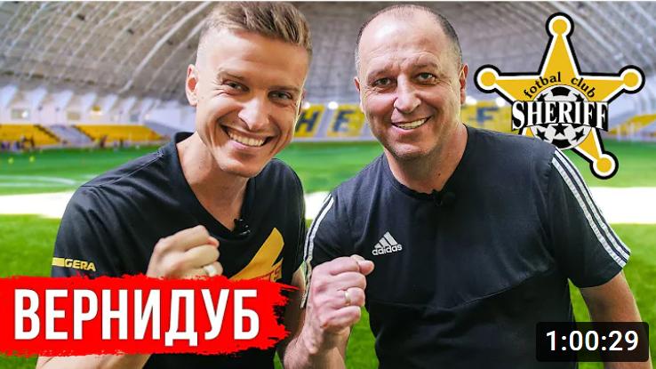 Юрий Вернидуб откровенно рассказал почему не подошел киевскому Динамо, об успехал молдавского Шерифа