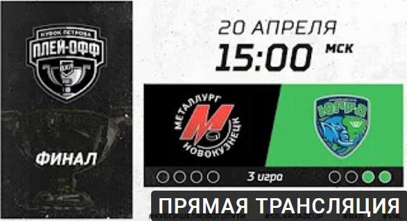 Хоккей. LIVE. ВХЛ, Финал. 3я игра. Металлург (Новокузнецк) - Югра (Ханты-Мансийск)