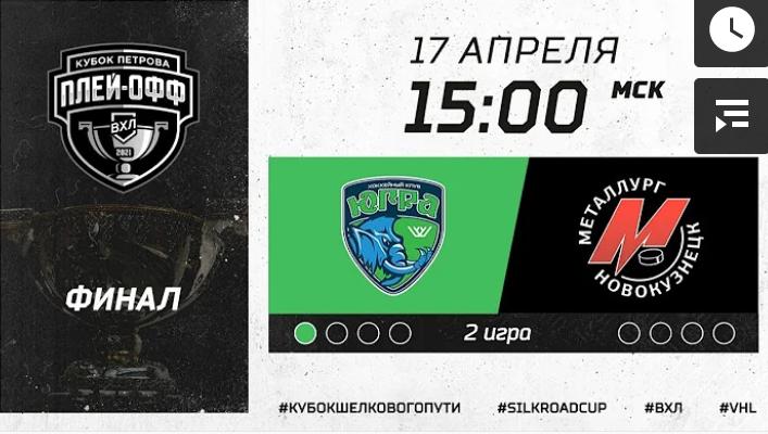 Хоккей. Live, ВХЛ. Финал, 2я игра Югра - Металург Нк. 17.04.2021