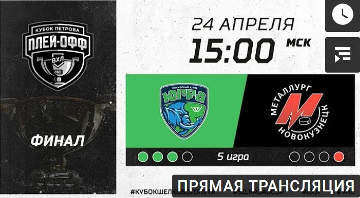 Хоккей. Live, ВХЛ. Финал, 5я игра. ХК Югра - ХК Металлург Нк 24.04.2021