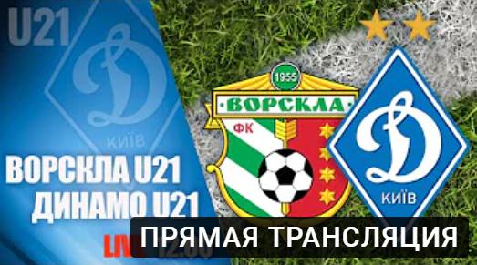 Футбол. Live. Чемпионат Украины. Ворскла U21 - Динамо Киев U21 30.04.2021