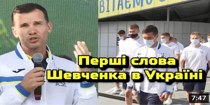 Сборная Украины вернулась домой с ЕВРО-2020: интервью, эмоции, первые итоги