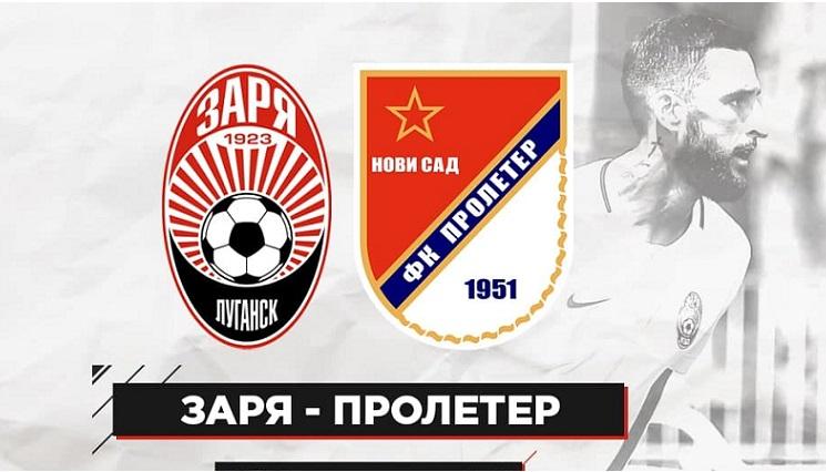 ФК «Заря» одержала победу во втором контрольном матче против сербского «Пролетера»