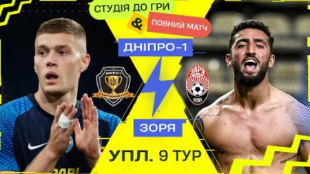 Футбол. LIVE. Украинская Премьер-лига. Днепр-1 - Заря