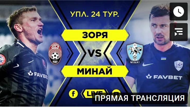 Футбол. LIVE. Чемпионат Украины. Заря - Минай. 02.05.2021