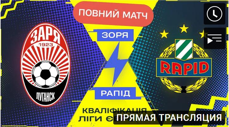 Футбол. LIVE. Заря Луганск - Рапид Вена. Матч плей-офф квалификации Лиги Европы