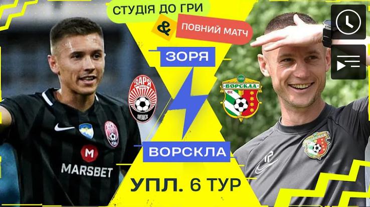 Футбол. LIVE. Заря Луганск - Ворскла Полтава. Матч 6 тура УПЛ