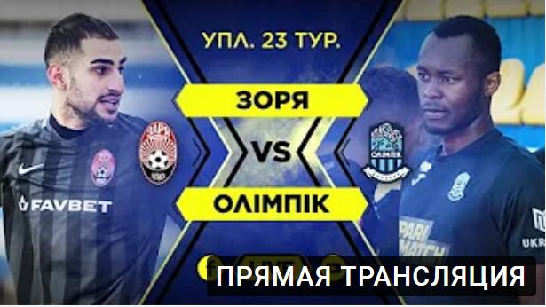 Футбол. LIVE. Чемпионат Украины. Заря - Олимпик. 25.04.2021